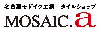 名古屋モザイク工業 タイルショップ MOSAIC.a